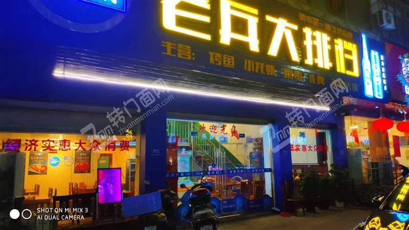 南桥新村娱乐城十字路口招牌显眼夜宵店转让