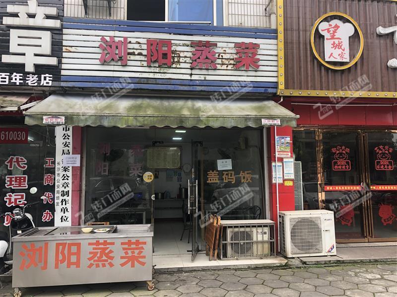 急转6年餐饮临街老店