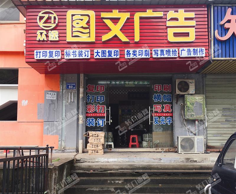 急转红星十字路口60平临街图文广告(十年老店)