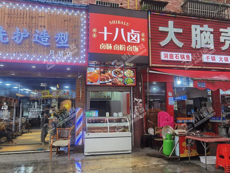 成熟社区夜宵一条街15㎡卤味卤粉小吃店转让
