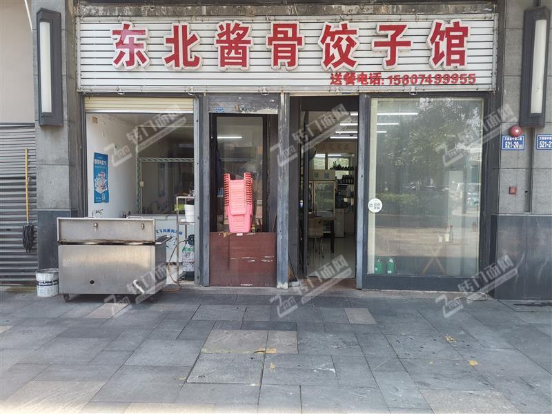 急转雨花区政府地铁口东北饺子馆餐饮旺铺(带阁楼可住人)